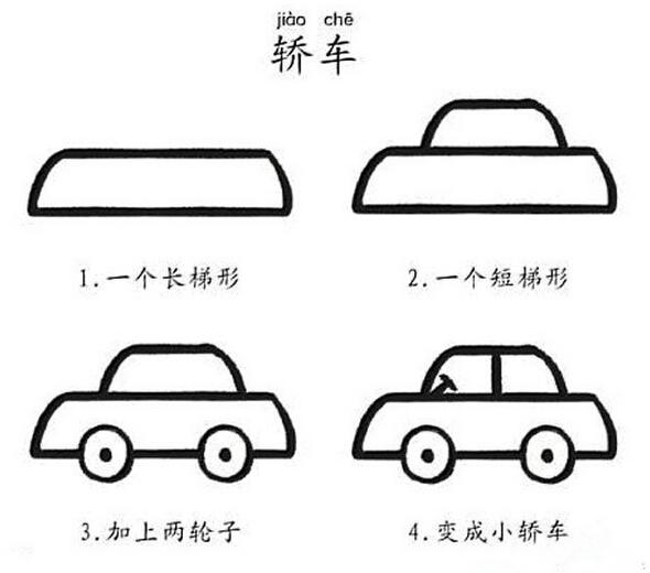 复杂小汽车怎么画