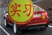 学驾心得:新手开车必须要贴实习标志吗