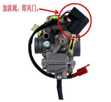 这样用着比较方便,踏板车的化油器风门是温度控制的,冷车时自动带风加