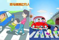 驾驶技巧:礼让行人新规定