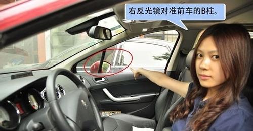 怎样侧方停车技巧图解