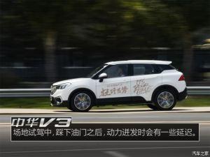 舒适性得以提升 试驾新款中华V3 1.5T