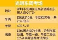 经验交流:好消息!深圳新增五大社会考场,学车考驾照将更快!