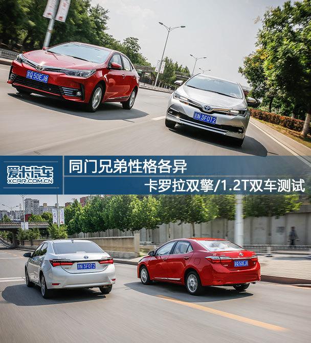 同门兄弟性格各异 丰田卡罗拉双擎/1.2T双车测试