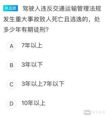 科目一考试中,最容易做错的6道题,你做错了没