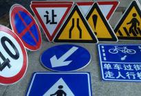 卫宁驾校:这些交通标志,你只要答对3个就算你及格,科目一90分没问题