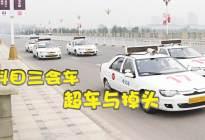 考驾照的注意了,学会这三个路考驾驶技巧,拿驾照不再难