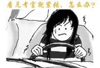 学驾心得:考驾照紧张的常见因素有哪些