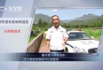 安力驾校百科:车王亲身传授:机动车进水后如何逃生!