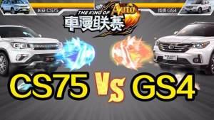 长安CS75尚酷版配置大招一出,传祺GS4从未如此尴尬