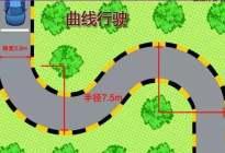 驾驶技巧:科目二曲线行驶 | 选对了方法,再也不怕走弯路