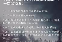 龙城驾校百科:新的扣分细则将实施?2017年最新最全的违章记分