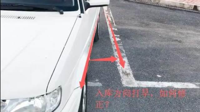 经验交流:科目二:倒车入库如何正确修正左右方向盘?教练支你一招快速掌握