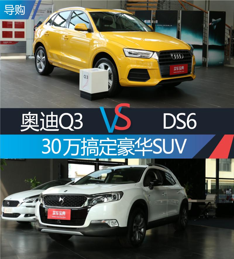 30万搞定豪华SUV 奥迪Q3对比DS6