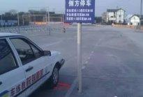大道驾校:科目二考试技巧:侧方位停车