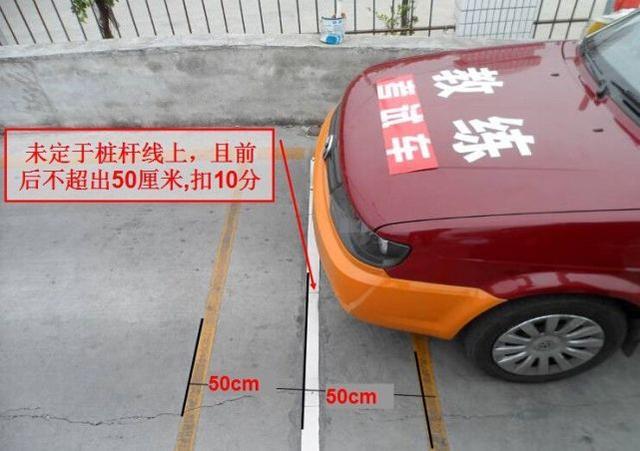 北京市科目二坡道停车步骤
