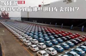 中国车市到底哪些进口车卖得好?