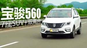 晋级7座SUV+双离合 宝骏560视频首测