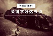"""安顺驾校:听驾校资深教练说,为啥人家科三""""一把过""""?"""