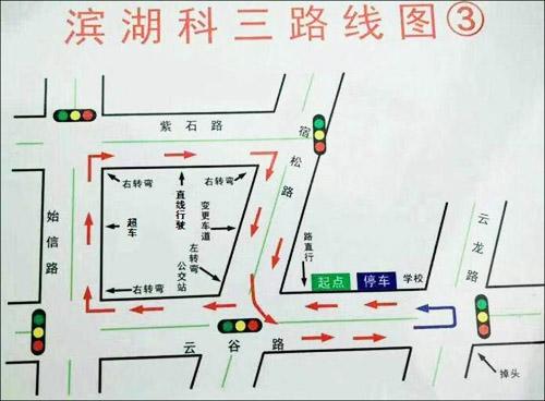 学驾心得:合肥学车滨湖考场科目三路线图