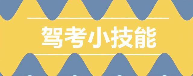 长安驾校百科:驾考新政:科目三变更车道考试最新注意事项,考试必按要求操作!