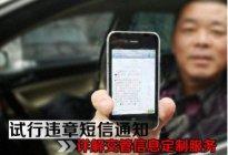 东侨驾校:违章后多久会有短信通知