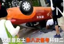 驾驶技巧:女子科二已挂7次,练车时又翻车180度...到底为什么?