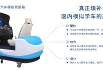 金荣驾校百科:睿航第三代汽车模拟驾驶器真正填补了国内模拟学车的产品空白