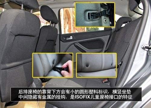 3,儿童安全座椅固定装置iso fix