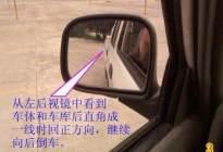 学驾心得:学车驾考科目二侧方停车技巧图解