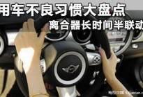 经验交流:离开驾校后,不敢上路驾驶