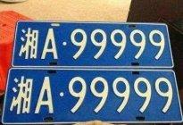 经验交流:今后,你也有可能上到888的车牌了