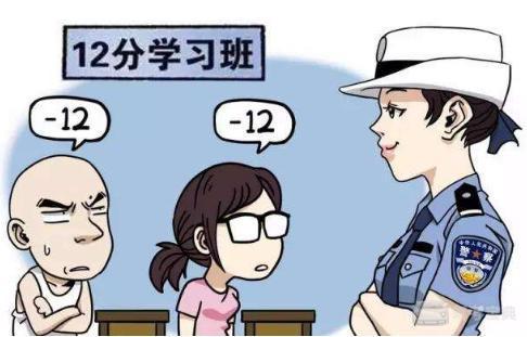 驾照一次被扣12分,一定要去参加考试吗?