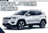 Jeep新指南者将上市 增加1.4T四驱版本车型
