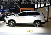 全新7座SUV 北汽幻速S7将于9月27日下线