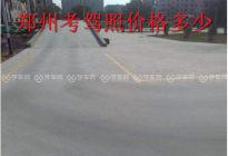 郑州考驾照一般价格多少?怎么选择便宜点的好驾校?