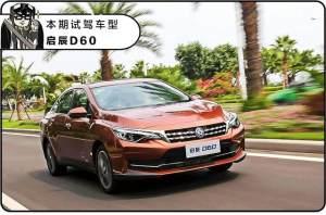 预计7-11万,这台全新国产轿车90%都是合资技术!