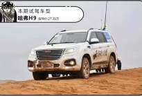 """沙漠试驾中国版""""霸道"""",越野能力不输40万合资硬派SUV!"""