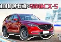 「100秒看懂」马自达最重要的SUV推出新款!CX-5有啥变化?