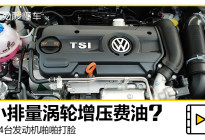 小排量涡轮增压比自吸更费油?这4台发动机啪啪打脸