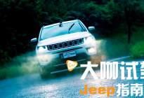 正面PK 荣放 CR-V Jeep这辆SUV是否值得入手