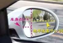 【秘籍】科目二调好后视镜,备考事半功倍!