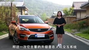 """能""""唠嗑""""的SUV 试驾吉利帝豪GS 1.3T"""