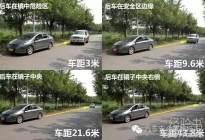 如何看后视镜确认车距?