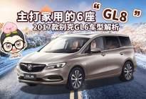 高性价比6座家用MPV 2017款别克GL6车型解析