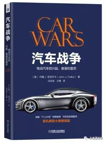 汽车战争:电动汽车的兴起、衰落和复苏》的九个核心故事快速阅读