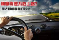 拿到驾照也要掌握的6个驾驶技巧,学会再上路!