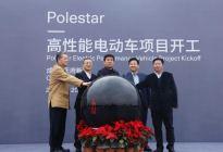 2018年竣工 Polestar成都生产中心开工