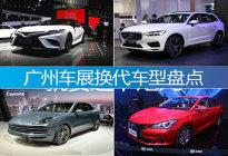 豪华品牌唱主角  广州车展全新换代车型盘点