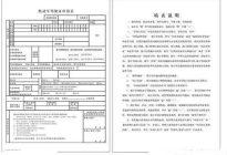 c1驾驶证该如何迁回户口所在 据说还要考科目三?